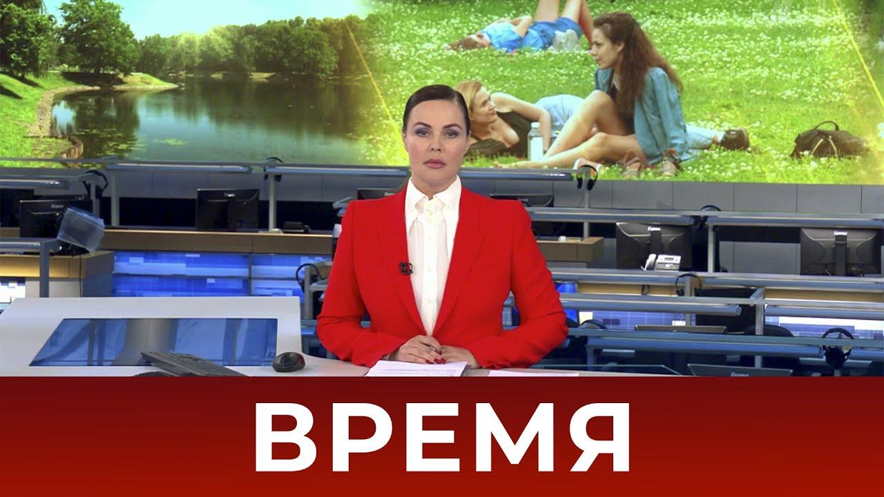 """Выпуск программы """"Время"""" от 12.07.2020 в 21:00"""