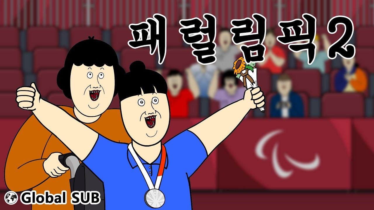 [짤툰 프리미엄] 패럴림픽2