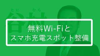 無料WiーFiとスマホ充電スポット整備