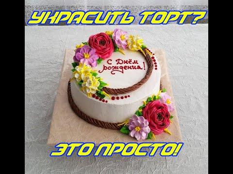 Теперь вы будете знать! Как легко и просто украсить торт! (Юлия Рысева)