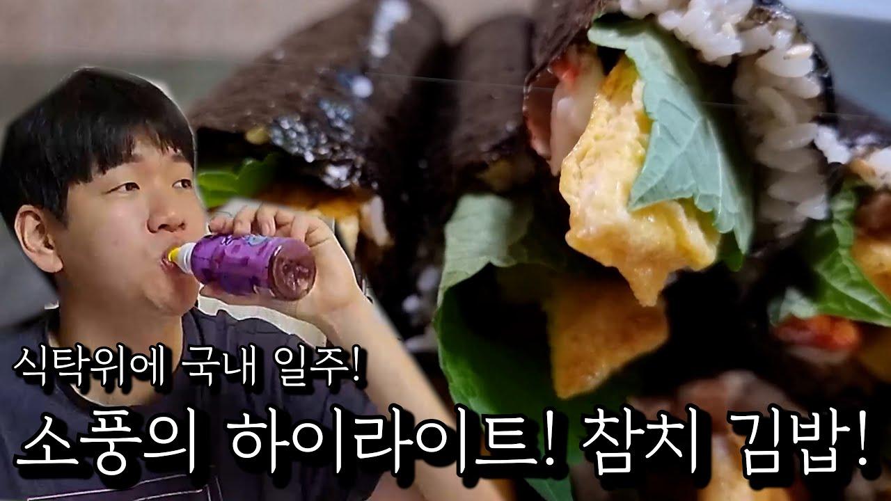 소풍의 하이라이트! 참치 김밥!