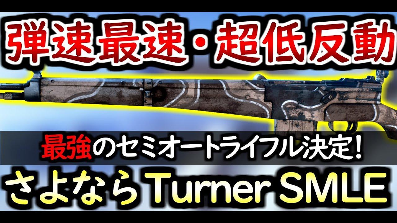 【BF5 実況】新武器『MAS 44』はTurner SMLEの完全上位互換★最強のセミオート銃登場!