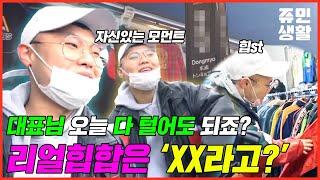 대표님 지갑으로 쇼핑하기 #동묘 #빈티지 #구제시장 #…
