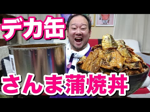 【大食い】デカ缶爆食!さんまの蒲焼爆盛り丼!!