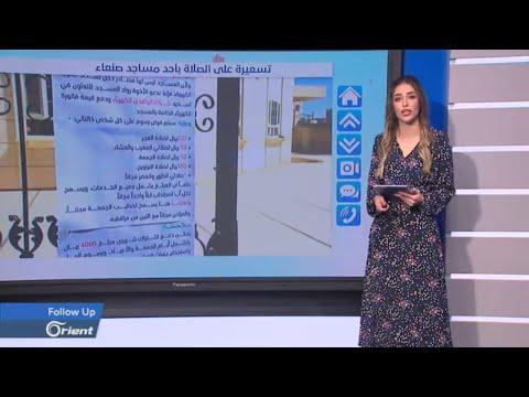الحوثيون يفرضون تسعيرة على الصلوات في المساجد وصلاة المتوفي مجانا وفي رمضان اشتراك شهري - Followup