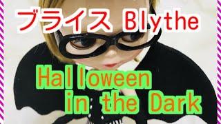 ブライス Blythe ハロウィン 「Halloween in the Dark」 ハロウィンの小...