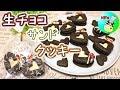 ハートの生チョコサンドクッキー 作り方 バレンタイン Heart Nama Choco Sand Cookie…