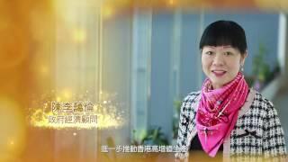 香港生產力促進局金禧祝福語 - 陳李藹倫 政府經濟顧問(生產力局理事會官方代表)