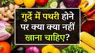 गुर्दे की पथरी मे परहेज | क्या नहीं खाना चाहिए | List of Foods to Avoid in Kidney Stone in Hindi