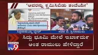 Siddaramaiah Counters Sriramulu On Twitter Over His 'Siddaramaih Shouldn't Be On Earth' Statement