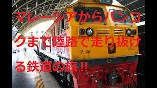 海外旅行 マレーシアからタイまで陸路で走り抜ける鉄道の旅 マレー鉄道〜タイ国鉄寝台列車の旅