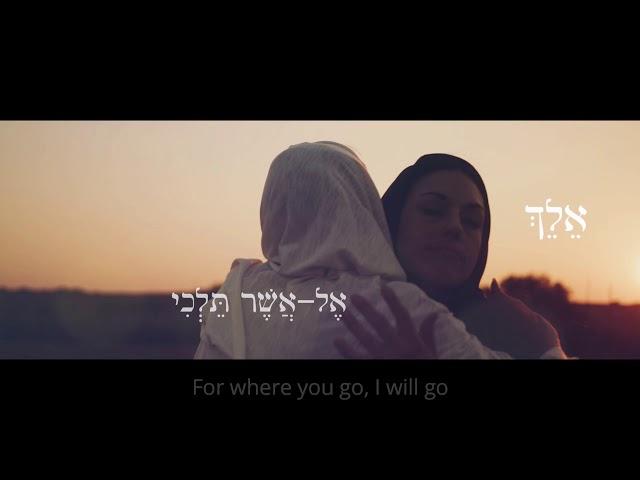 Wherever you go, I will go