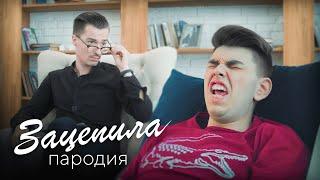 АРТУР ПИРОЖКОВ - ЗАЦЕПИЛА (ПАРОДИЯ)
