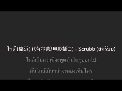 ใกล้ เนื้อเพลง - Scrubb (สครับบ)