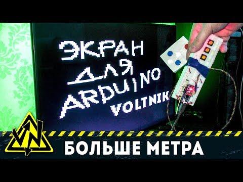 ГИГАНТСКИЙ ЭКРАН ДЛЯ ARDUINO