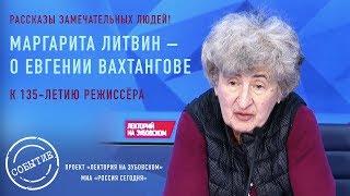 135 лет Вахтангову / Лекция Маргариты Литвин