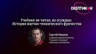 История научно-технического фричества - Сергей Иванов (Скептикон-2017)