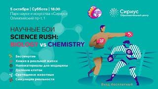 Научные бои «SCIENCE RUSH: BIOLOGY vs CHEMISTRY»