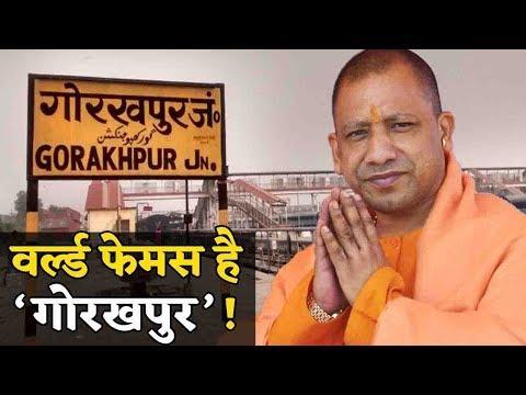 Gorakhpur से जुड़ी किस उपलब्धि से भारत भी विश्व प्रसिद्ध ?