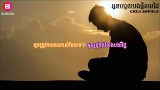 អូនបបួលបងផ្តិតមេដៃ - ភ្លេងសុទ្ធ - [ Karaoke] Khmer Instrumental - Khmer Karaoke Sing along