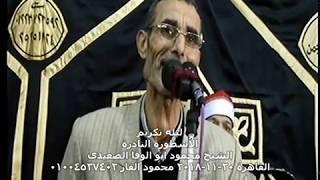 عزاء الشيخ محمود ابو الوفا الصعيدى الشيخ محمدالمريجى القاهرة ٢٠-١١-٢٠١٨