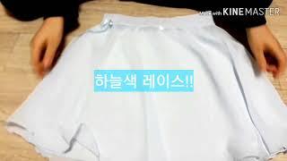 어린이 발레 용품 소개.
