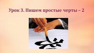 Мои первые иероглифы. Миникурс. Урок 3