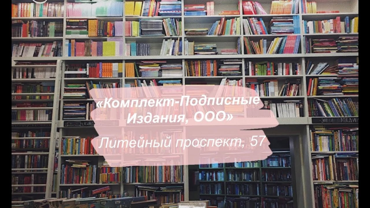 Книжный магазин «подписные издания» и кофейня «знакомьтесь, джо»!. Интернет-магазин http://www. Podpisnie. Ru/.