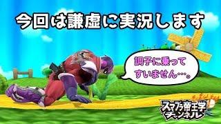 【スマブラWiiU】最速のCF使いがクールにドヤ顔実況Part.5【解説】