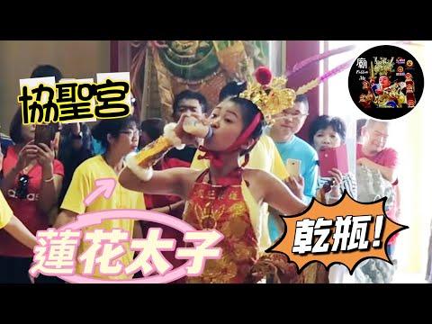 [協聖宮]蓮花太子進大殿好神氣(Lotus Prince drinking Yakut) ロータスプリンス[EP15]