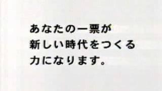 山田まりや 選挙 のCM.
