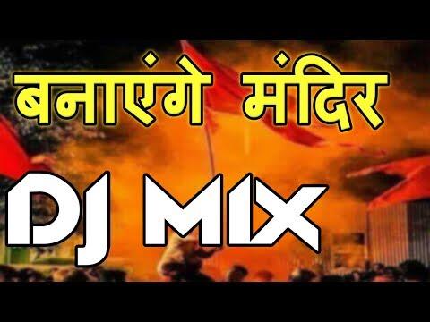 [Remix] Banayenge Mandir Kasam Tumhari Ram - DJ Mix 2019 Song (DJ Sharma)
