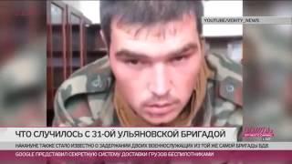 Десантники из Ульяновска: 2 погибло, 2 задержано.