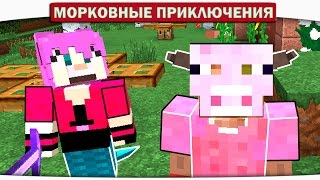 МОНСТРЫ ПЕРЕЕЗЖАЮТ В НОВЫЙ ДОМ!!! 10 - Морковные приключения (Minecraft Let's Play)