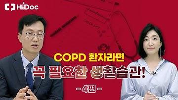 COPD 환자라면 꼭 필요한 생활습관!