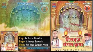 Jai Devta Beandra By Acharya Sarvesh | Latest Himachali Pahari Mp3 Bhajan | Music HunterZ
