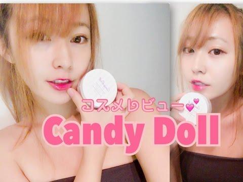 【メイク】CandyDoll レビューしながらメイクしてみた☆益若つばさ ちゃんプロデュース!キャンディードール で マシュマロ肌・透明肌 に 変身!