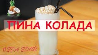 """Как приготовить коктейль """"Пина Колада""""? Все будет в поряде!)))"""