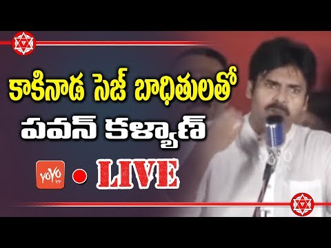 Pawan Kalyan Speech LIVE | Janasenani Meeting With Kakinada SEZ Sufferers | Janasena LIVE | YOYOTV