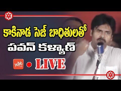 Pawan Kalyan Speech LIVE | Janasenani Meeting With Kakinada SEZ Sufferers | Janasena LIVE | YOYOTV