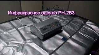 Инфракрасный прогрев тела с помощью одеяла PH-2B3 | Заказать на Scopula.ru