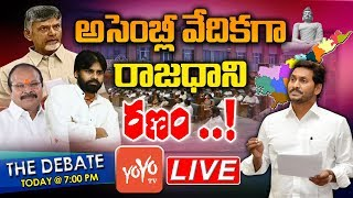 LIVE : Debate On AP Assembly Session Over AP Capital Issue | CM Jagan | TDP Vs YSRCP