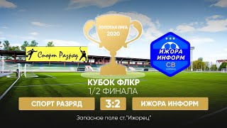 Кубок ФЛКР | Спорт Разряд - Ижора Информ
