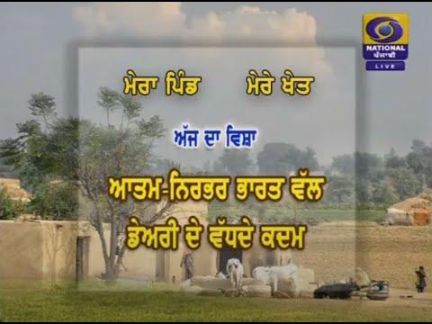 Mera Pind Mere Khet | 07 August 2020 | DD Punjabi