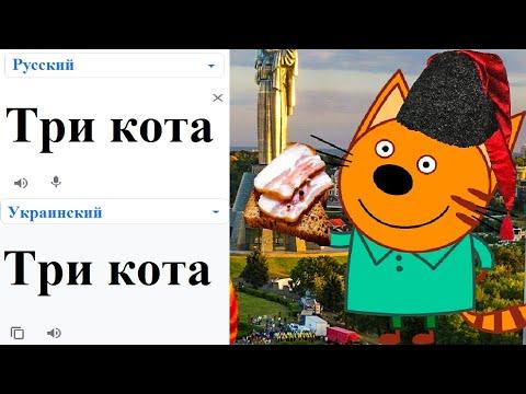 Три Кота на разных языках мем (гугл переводчик)!