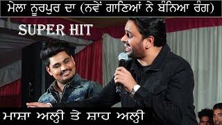 New Song s By Masha Ali & Shah Ali At Mela Nurpur Da 2018 Wallon Buta Muhammad