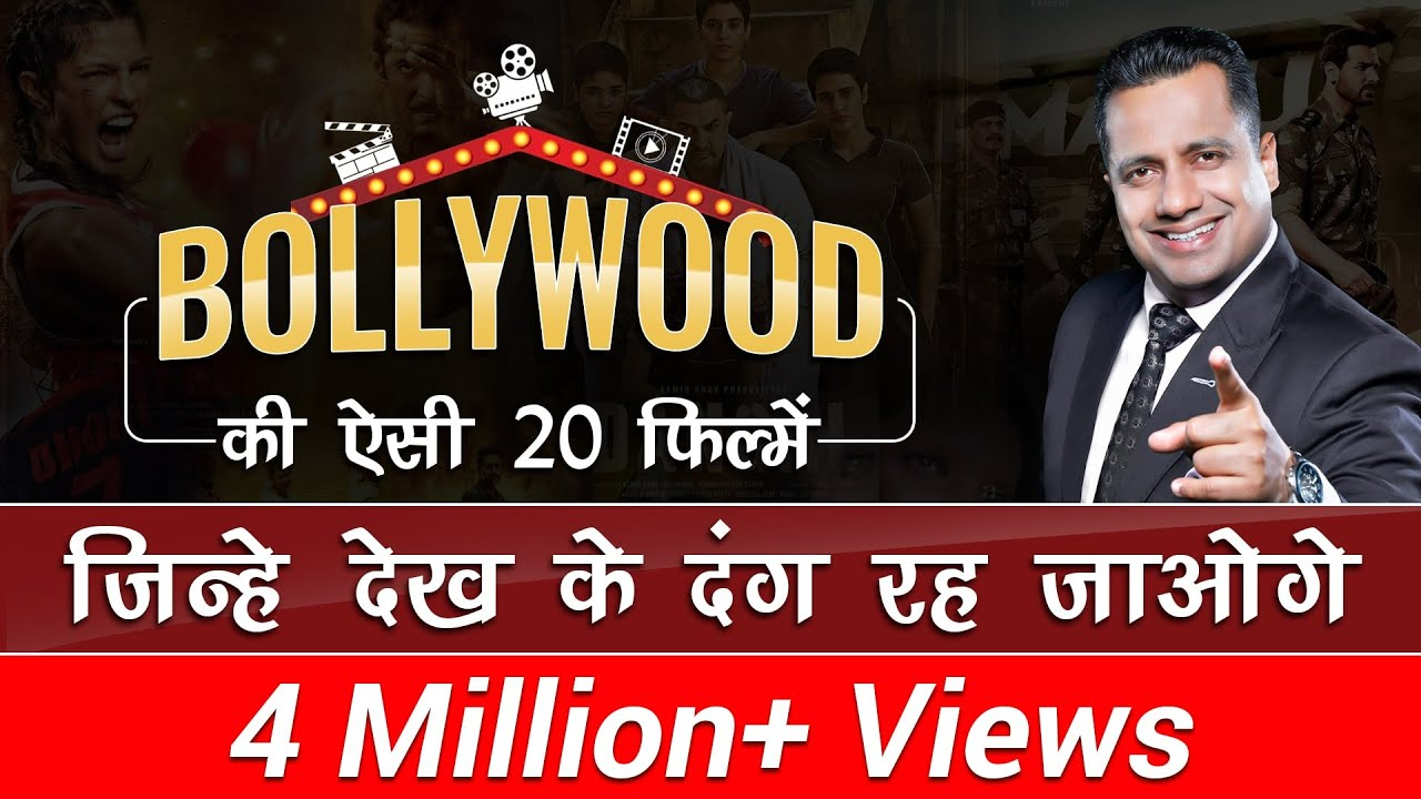 Download 20 Shocking Bollywood Movies   Dr Vivek Bindra
