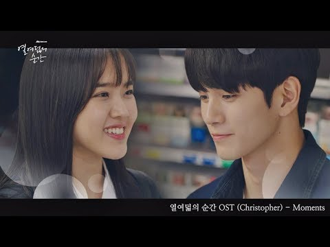 [MV] 크리스토퍼 (Christopher) - 'Moments' 〈열여덟의 순간 At Eighteen〉 OST ♪