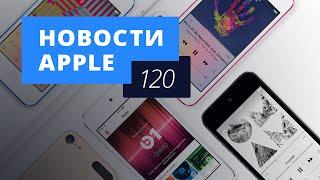 Новости Apple, 120: новые iPod, Staingate и перспективы Apple Music