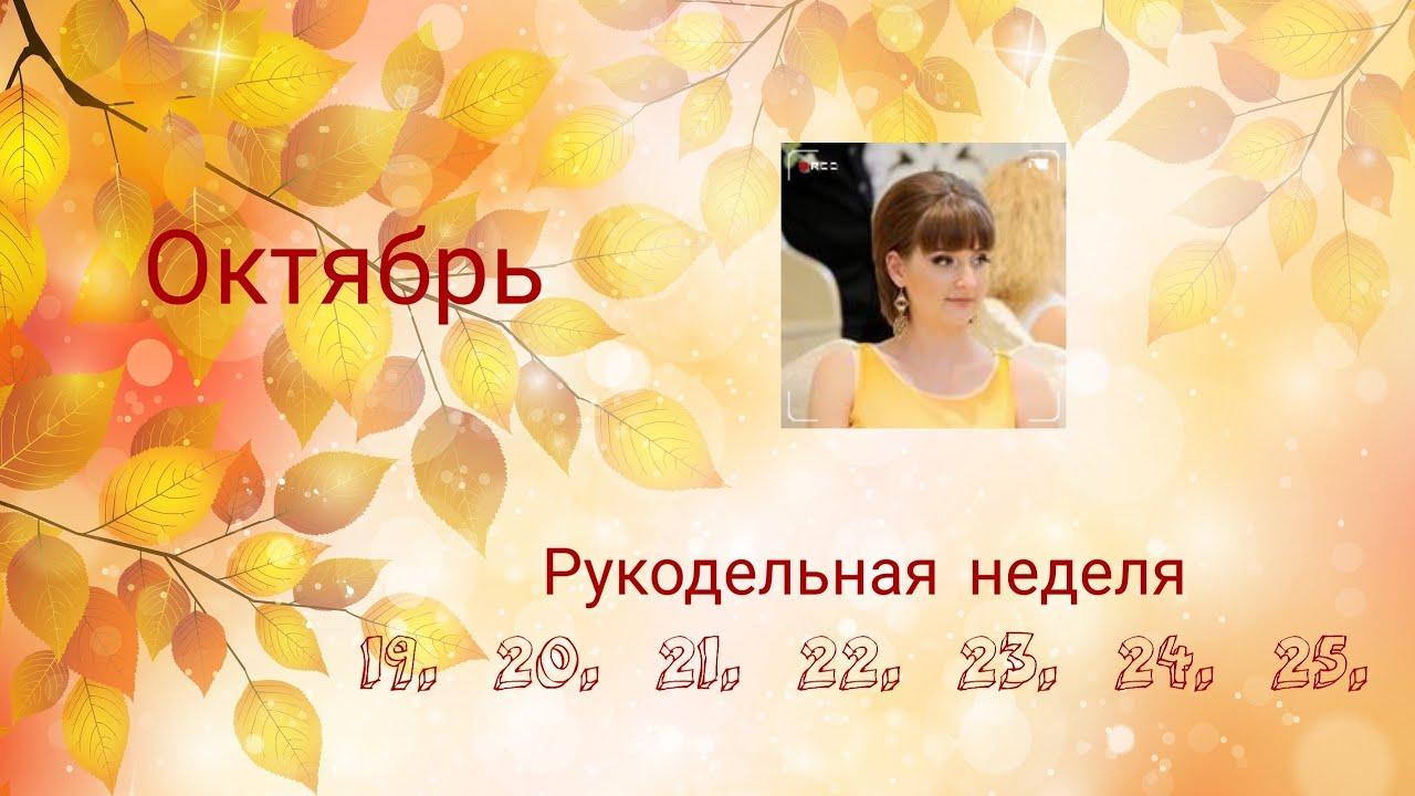 Рукодельная неделя, 4 процесса, покупки и подарки )))